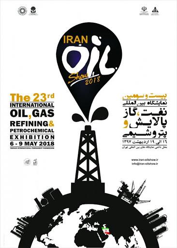 بیست و سومین نمایشگاه نفت، گاز، پالایش و پتروشیمی تهران Iran Oil Show 2018