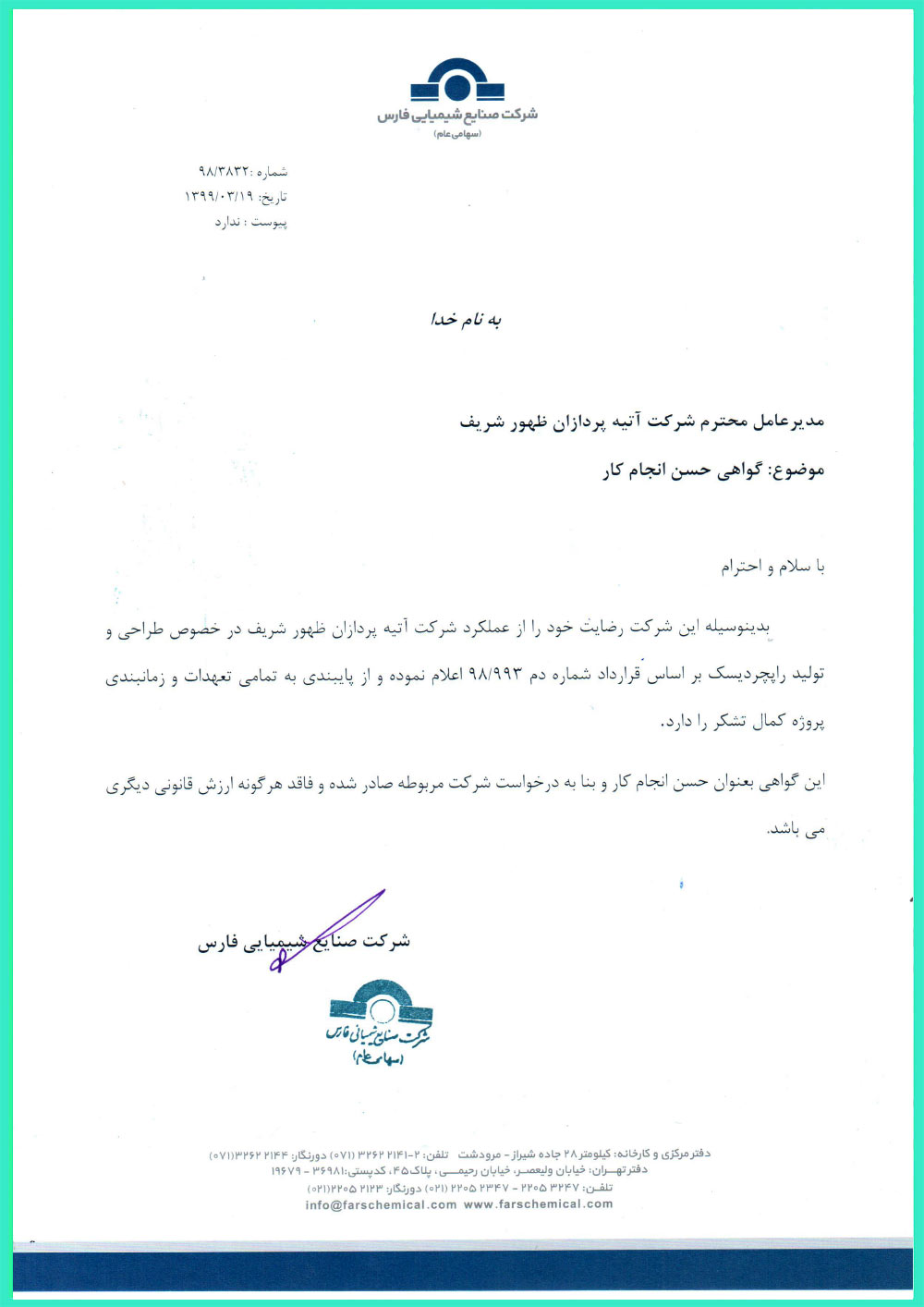 صنایع-شیمیایی-فارس