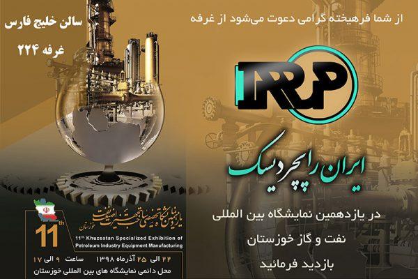 یازدهمین نمایشگاه نفت خوزستان