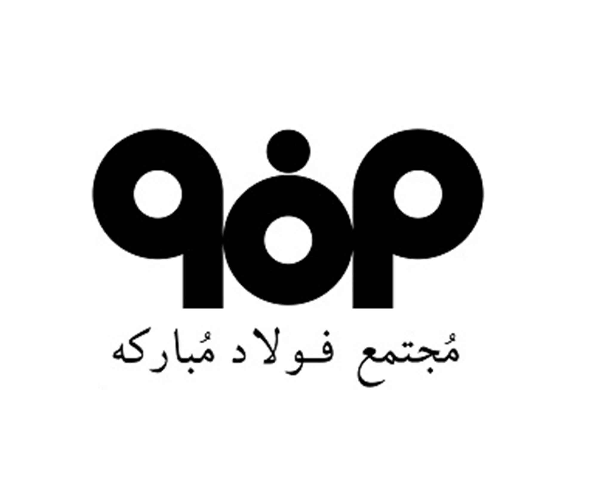 فولاد مبارکه اصفهان