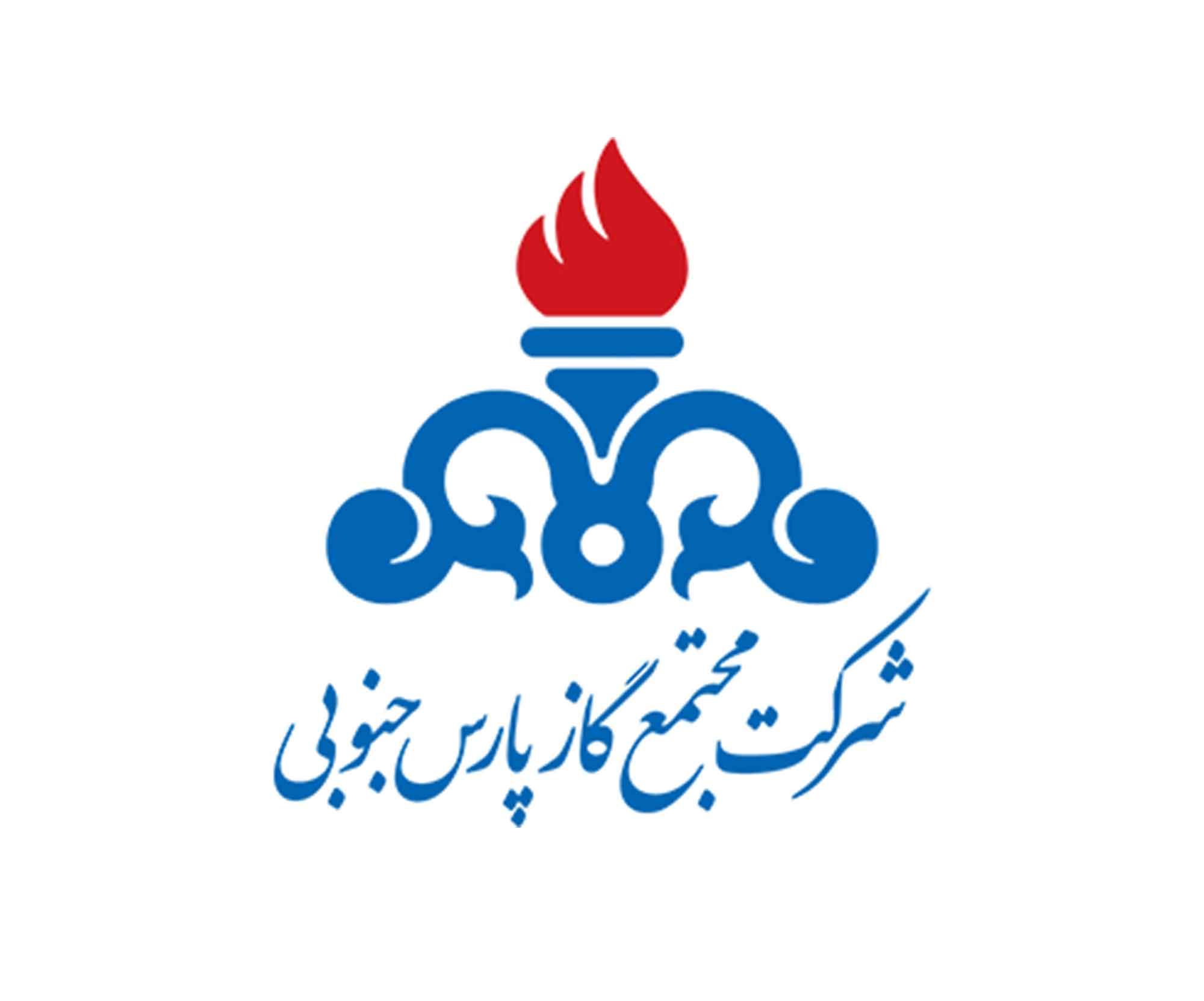 مجتمع گازی پارس جنوبی (SPGC)