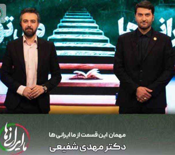 ایراپ در برنامه ما ایرانی ها